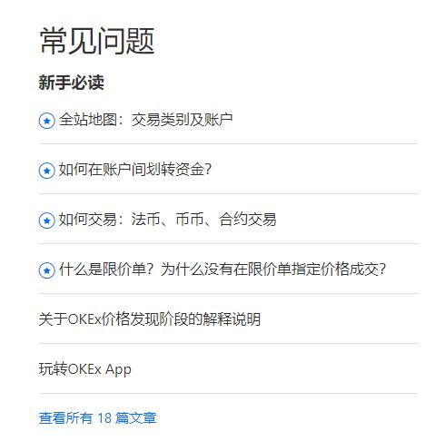 Wer kein Mandarin spricht, bekommt auf OKEx Orientierungsschwierigkeiten.